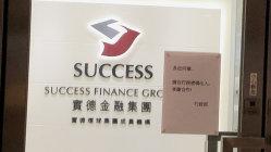 SUCCESS实德金融集团
